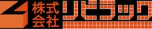 株式会社リビラック|水道・ガス設備の構成部材メーカー