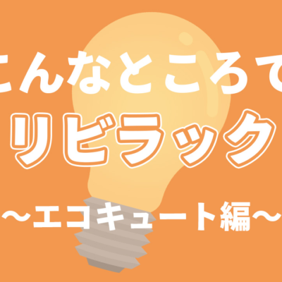 【商品紹介】こんなところでリビラック~エコキュート編~