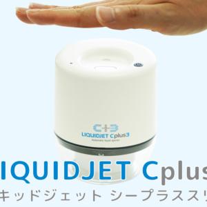 【商品紹介】LiquidJet Cplus3 (リキッドジェット シープラススリー)LJ-02