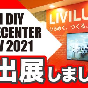 【展示会】JAPAN DIY HOMECENTER SHOW 2021に出展しました!